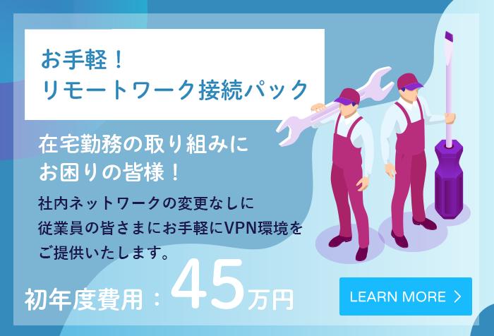 お手軽VPN